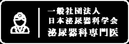 一般社団法人日本泌尿器科学会泌尿器科専門医