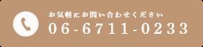 06-6711-0233
